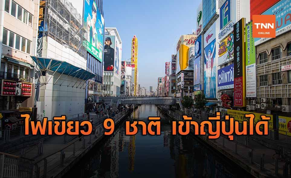 ญี่ปุ่นคลายโควิด อนุญาตพลเมือง 9 ชาติ รวมไทย เข้าประเทศได้