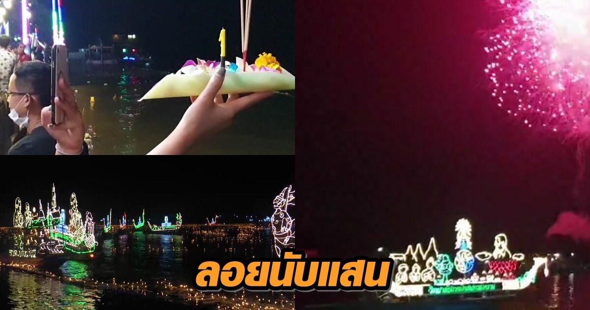 ลอยกระทงกาบกล้วยเมืองแม่กลอง 2 แสนใบ สว่างไสวทั่วท้องน้ำ ติด 1 ใน 5 จว. โดดเด่นไทย