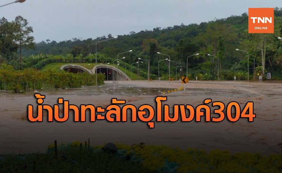 ด่วน! น้ำป่าทะลักท่วมอุโมงค์ 304 กบินทร์บุรี-นครราชสีมา