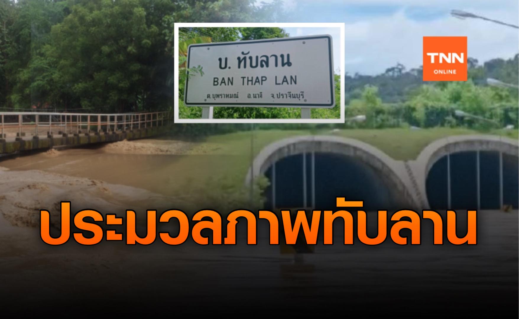 ประมวลภาพ! คนไทยไม่ทิ้งกัน หลังน้ำท่วมอุโมงค์ทับลาน