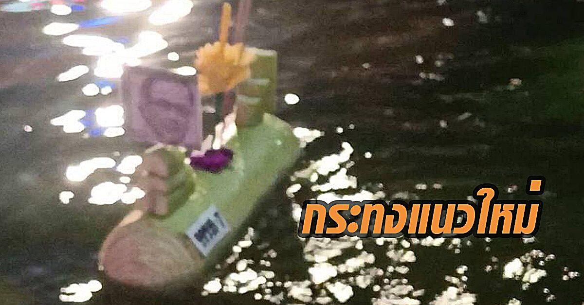 2 สามีภรรยาชาวปราจีนฯ ปิ๊งไอเดีย ทำ 'กระทงเรือดำน้ำ' ลอยรูป 'บิ๊กตู่'
