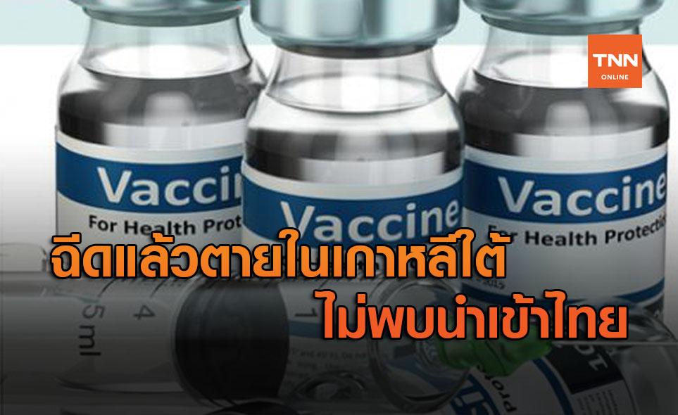 อย. แจง วัคซีนไข้หวัดใหญ่ที่เป็นข่าวในเกาหลีใต้ ไม่พบนำเข้าในไทย