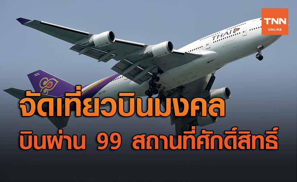 การบินไทยดิ้นหารายได้จัดเที่ยวบินมงคลบนฟากฟ้าผ่าน 99 สถานที่ศักดิ์สิทธิ์