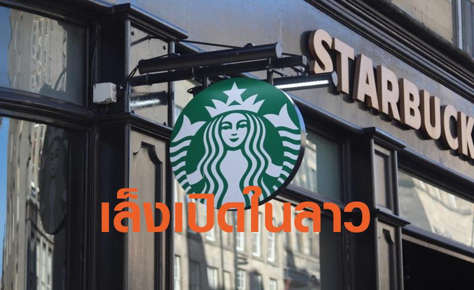 """Starbucks"" เตรียมเปิดสาขาในลาว"