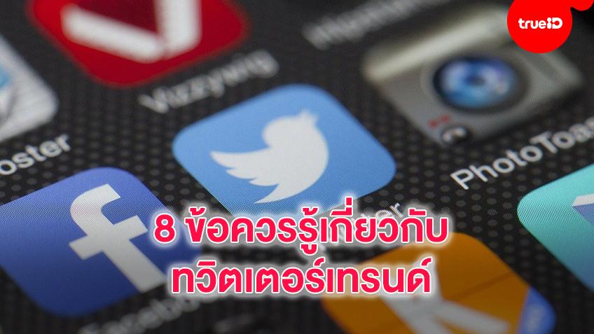 8 ข้อควรรู้เกี่ยวกับทวิตเตอร์เทรนด์