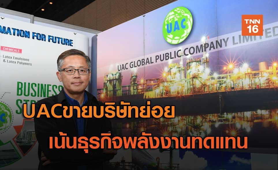 UACทิ้งบริษัทย่อย  เน้นธุรกิจพลังงานทดแทน