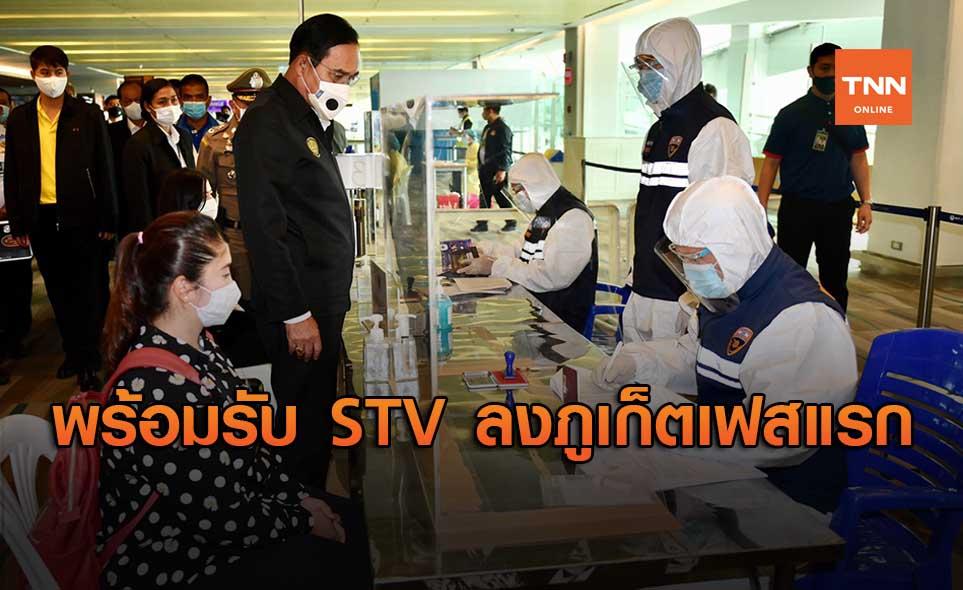 เคาะแล้ว! นักท่องเที่ยว STV ลงภูเก็ต เฟสแรก รับ 578 คน/วัน