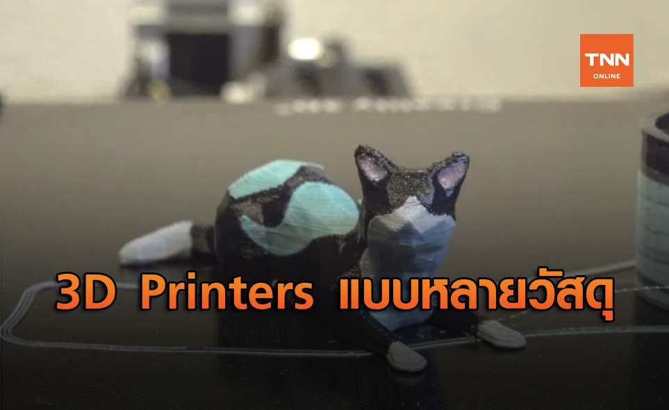 เทคโนโลยีเส้นใยแบบใหม่ ช่วยให้ 3D Printers สามารถสร้างโมเดลที่มรหลายวัสดุผสมออกมาได้
