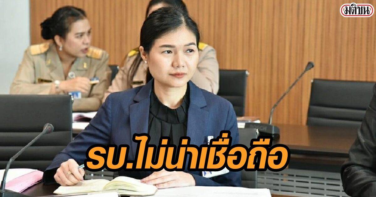 พท. ชี้ไทยถูกสหรัฐตัดGSP ปีเดียวถึง 2ครั้ง เพราะมีรบ.สืบทอดอำนาจ ไร้เครดิตทำการค้า