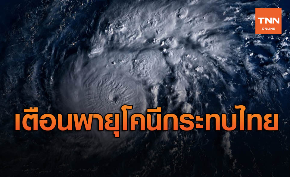 เตือนฉ.1 พายุโคนี กระทบไทยตอนบนฝนตก-ลมแรง