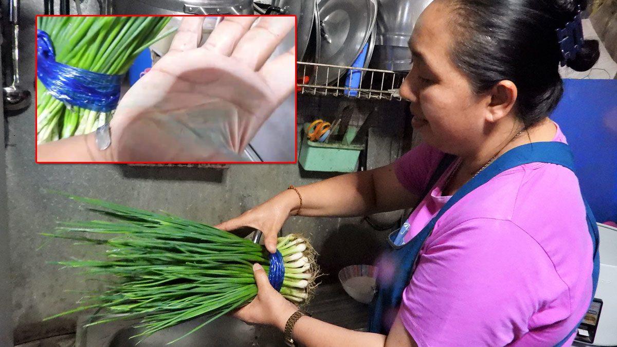 แม่ค้าผักร้อง เจอ ต้นหอมย้อมสี ลูบติดมือ เอามาล้างน้ำผักสีเขียวเป็นสีเหลือง