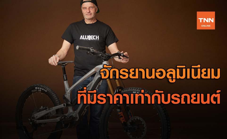 จักรยาน Electric MTB อลูมิเนียมที่มีราคาเท่ากับรถยนต์