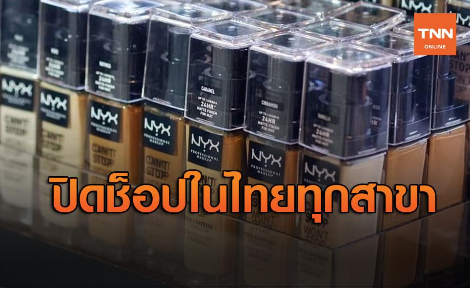 สาวๆหลั่งน้ำตา เครื่องสำอาง NYX ประกาศปิดช็อปทุกสาขาในไทย
