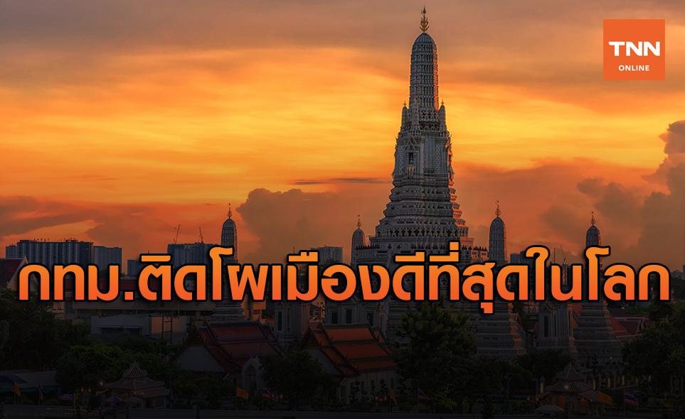 กรุงเทพฯ คว้าอันดับที่ 31 เมืองดีที่สุดในโลก เทียบเท่าซานดิเอโก