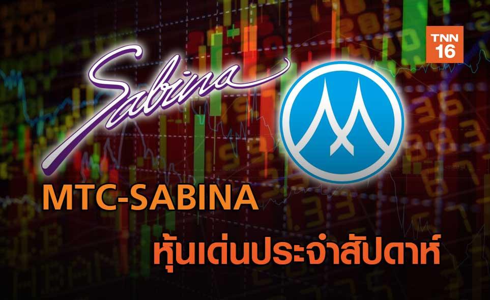 MTC-SABINA  เด่นประจำสัปดาห์