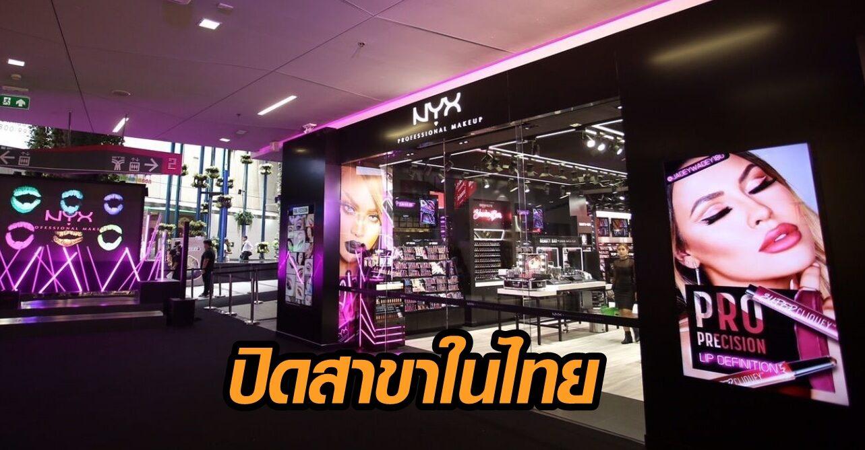 สายบิวตี้ช็อก! แบรนด์เครื่องสำอางดัง 'NYX' ประกาศปิดทุกสาขาในไทย 30 พ.ย.นี้
