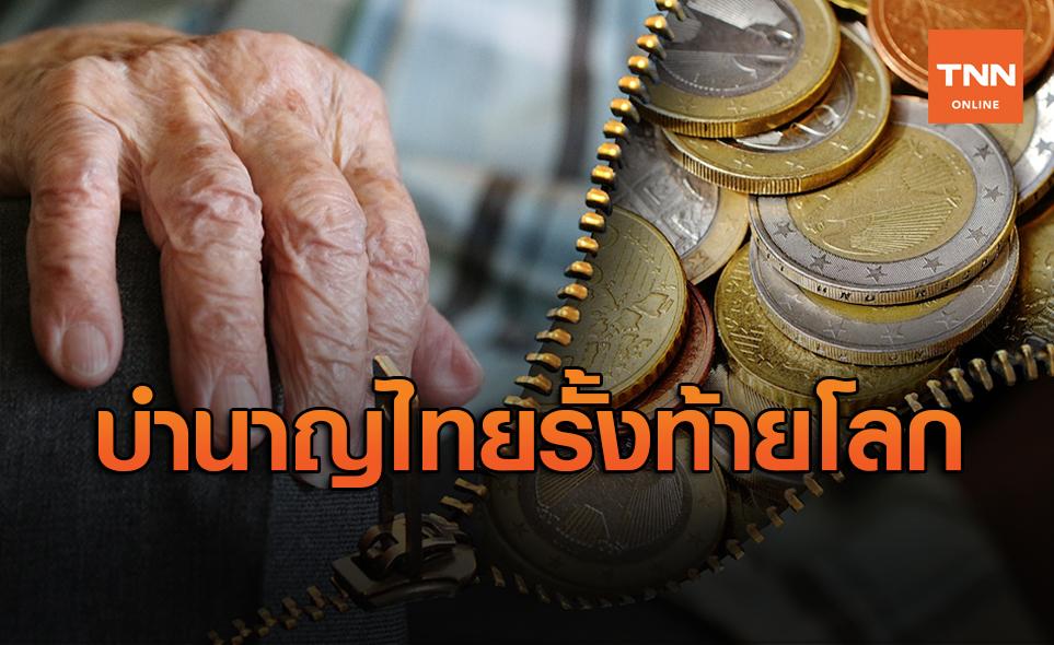 ระบบบำนาญ เงินผู้สูงอายุ 'ไทยรั้งท้ายโลก'