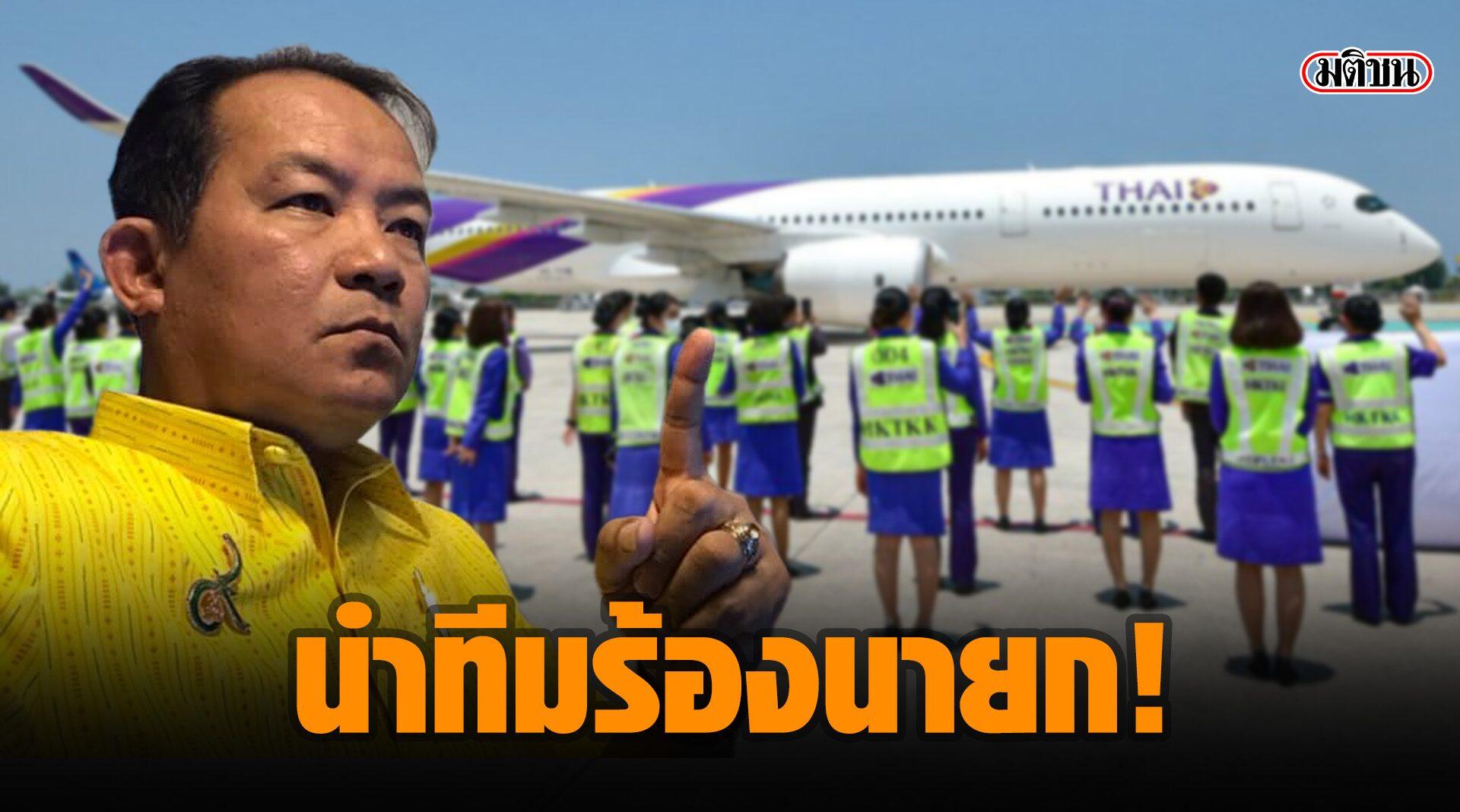 ศรีสุวรรณ จ่อนำสหภาพฯบินไทย ร้องนายกฯ ค้านแผนการผ่าการบินไทย