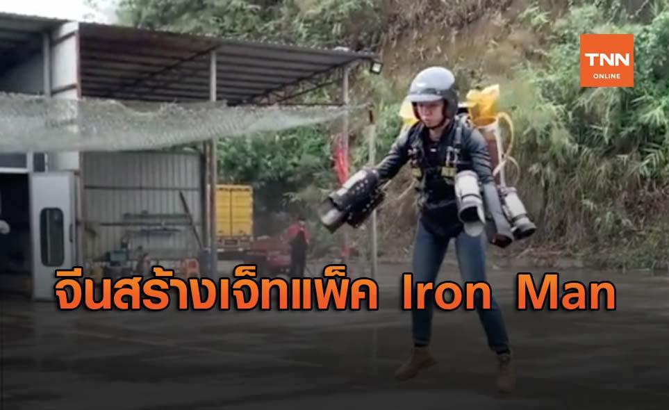วิศวกรชาวจีนสร้างเจ็ทแพ็ค Iron Man ด้วยเงิน 1แสนเหรียญ