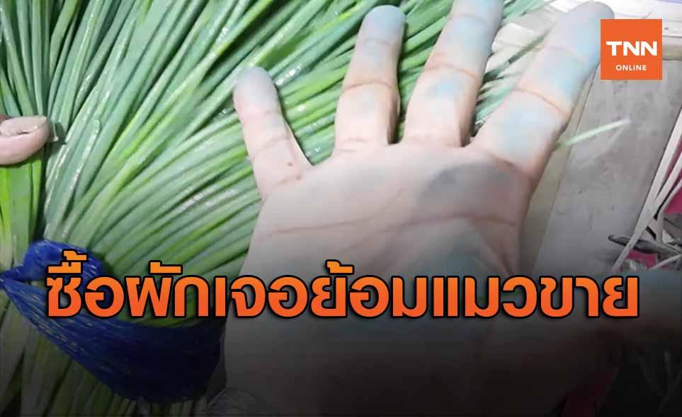 ภัยผู้บริโภค! แม่ค้าผักร้อง เจอต้นหอมย้อมสีเขียว ลูบติดมือ