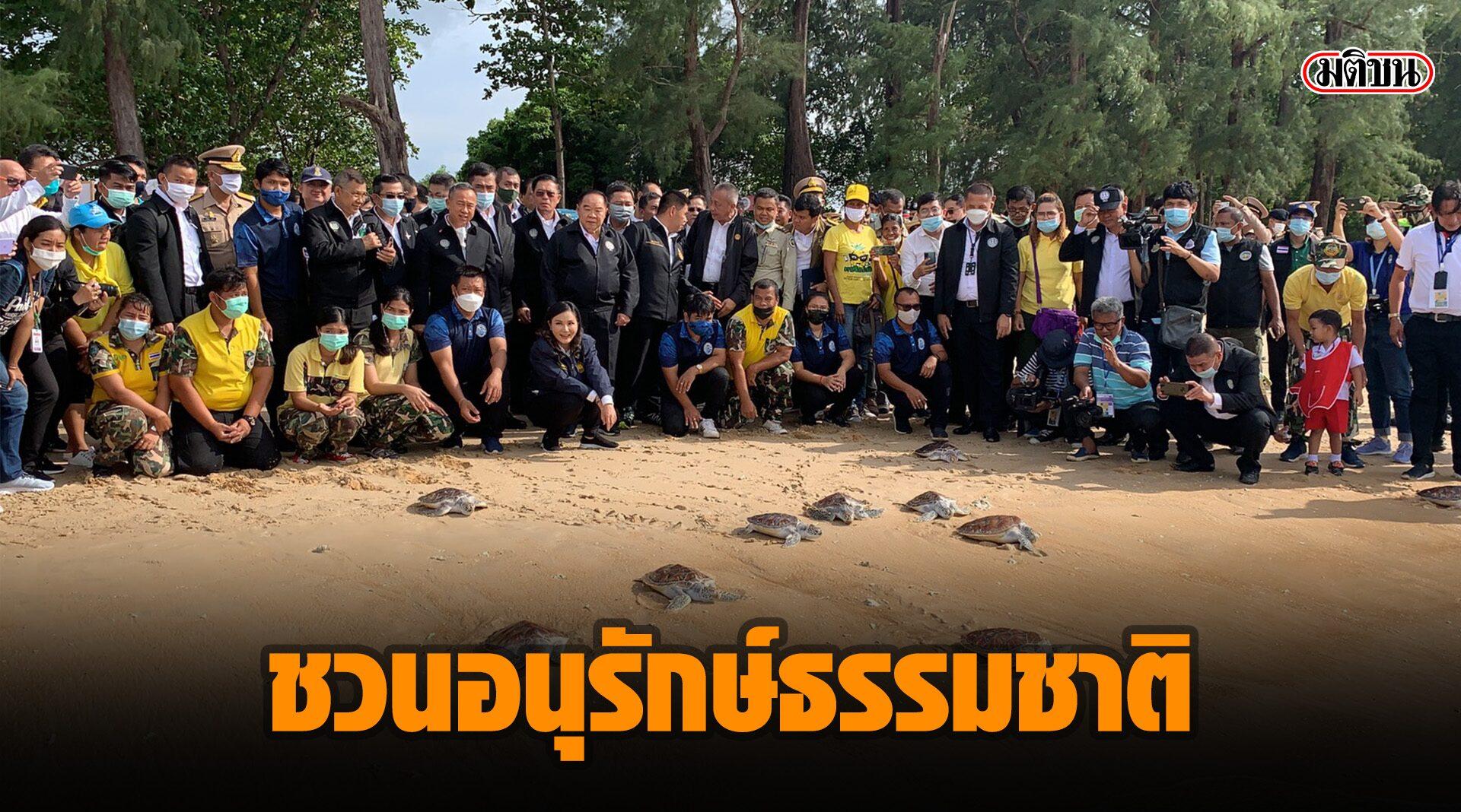 บิ๊กป้อม เปิดโครงการเก็บขยะชายหาด ชวน ปชช.ช่วยอนุรักษ์ธรรมชาติ เพื่อความยั่งยืน
