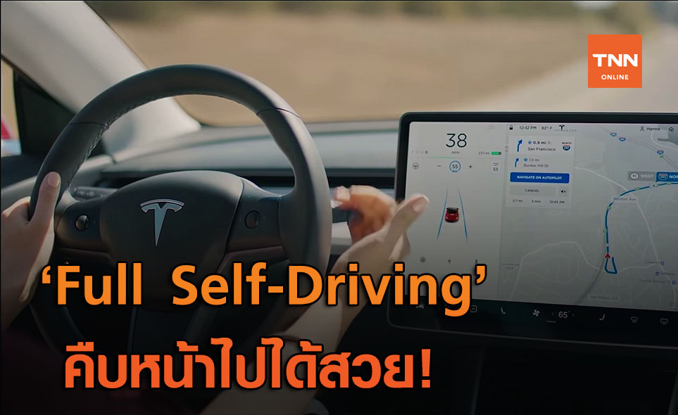 Tesla อัปเดตผลการทดสอบระบบ 'Full Self-Driving' คาดจะช่วยลดภาระคนขับได้กว่า 33%!
