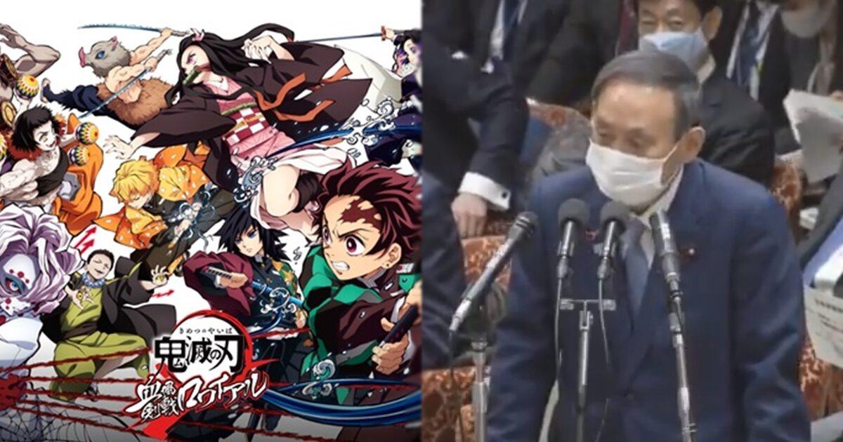 โอตาคุ! นายกฯ โยชิฮิเดะ ของญี่ปุ่น เล่นมุขจากการ์ตูนดัง 'ดาบพิฆาตอสูร' ในสภา