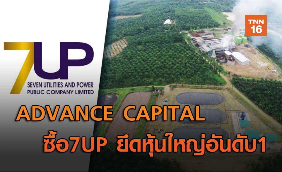 ADVANCE CAPITAL  ซื้อ7UP ยึดหุ้นใหญ่อันดับ1