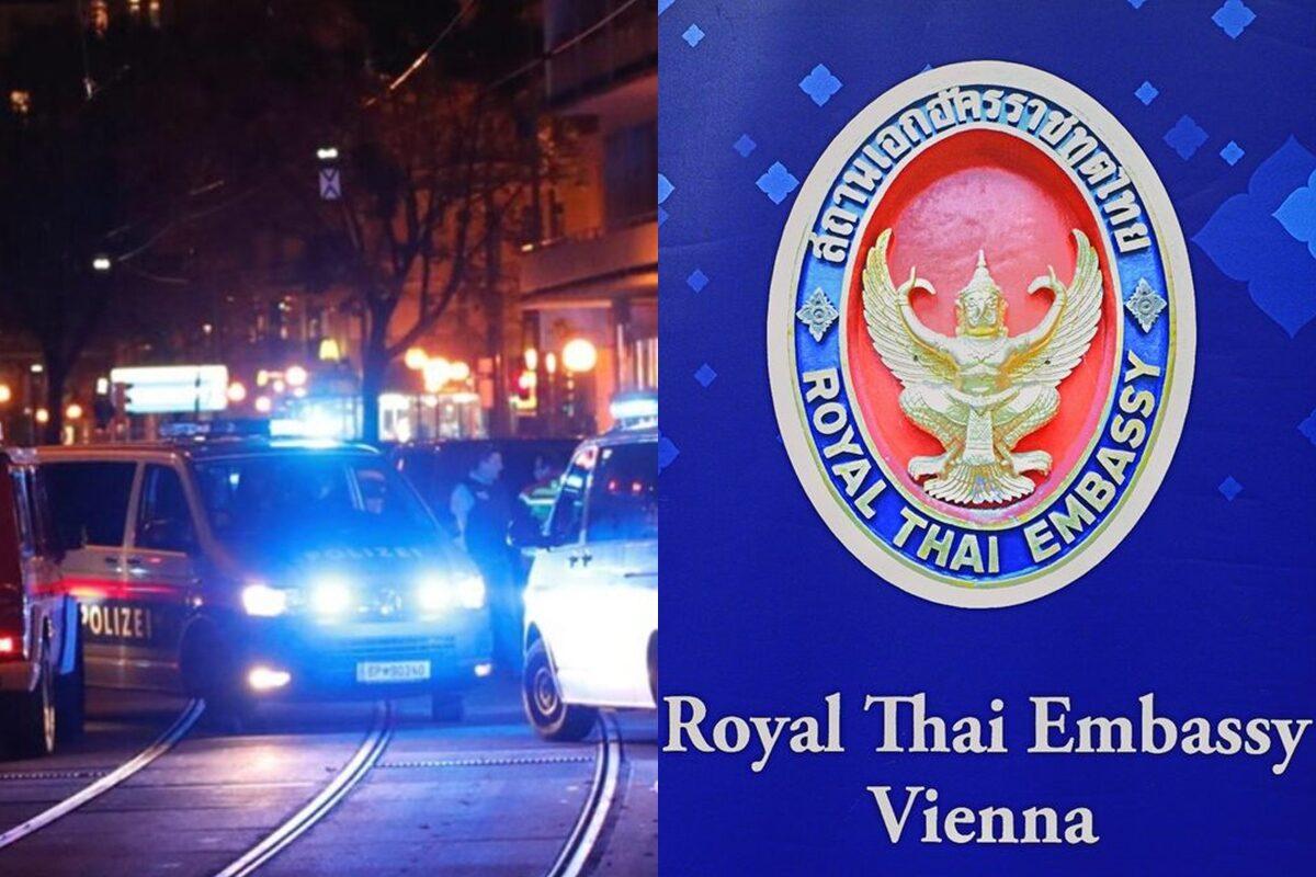 สถานเอกอัครราชทูตไทย ในเวียนนา ประกาศเตือนความปลอดภัย หลังเกิดเหตุกราดยิง
