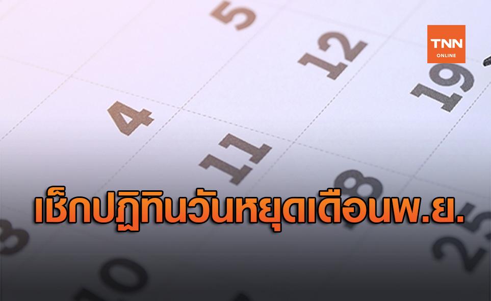 เช็กเลยปฏิทิน วันหยุดเดือนพฤศจิกายน 2563 มีวันไหนบ้าง