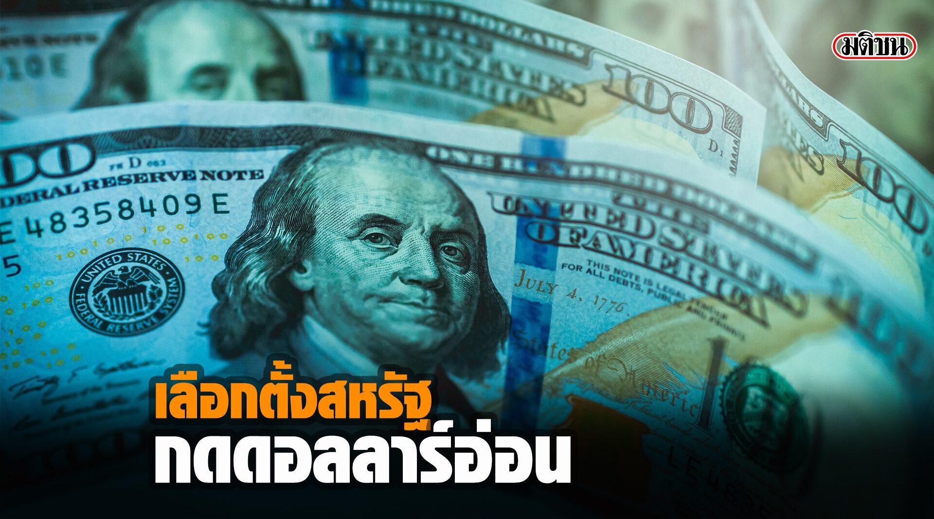 ผลเลือกตั้งสหรัฐกดดอลลาร์อ่อน ดันเงินเอเชียแข็ง กรอบบาท 31.05-31.25 บาทต่อดอลล์