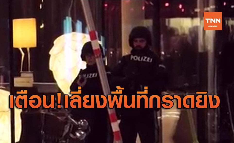 เตือนคนไทยเลี่ยงพื้นที่สาธารณะ จากเหตุกราดยิงกลางกรุงเวียนนา