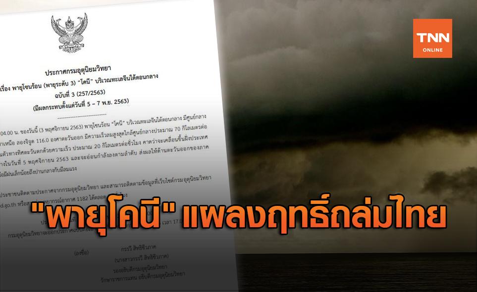 """เตือนฉ.3 """"พายุโคนี"""" หอบฝนถล่มไทย 5-7 พ.ย.นี้"""