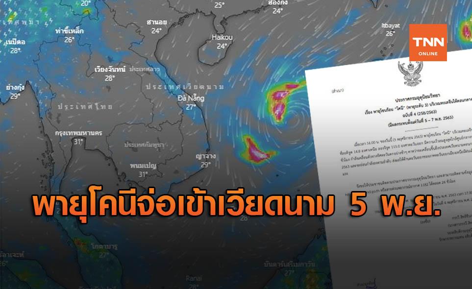 ประกาศ ฉ.4 พายุโคนี จ่อเข้าเวียดนาม 5 พ.ย. เตือนอีสานเตรียมรับมือ