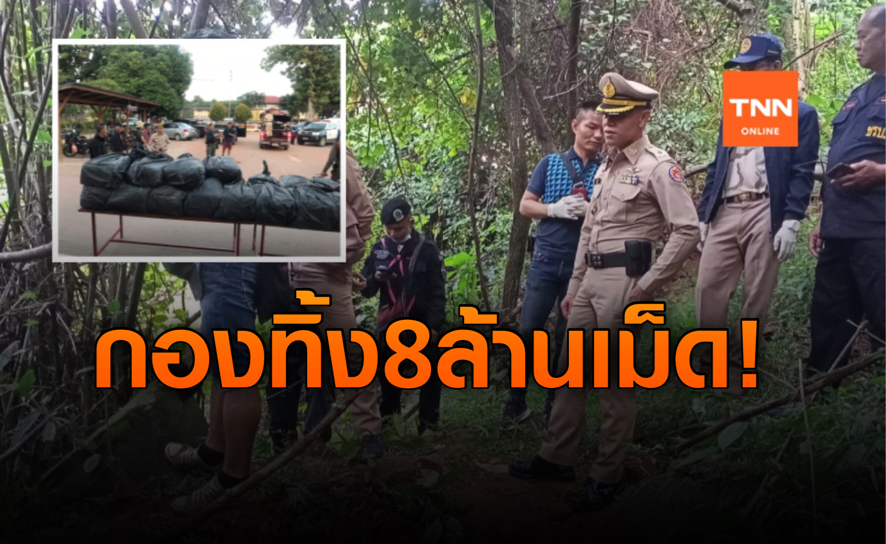 จับไม่หมด! ยึดยาบ้า 8 ล้านเม็ด กองริมน้ำเหืองชายแดนไทยลาว