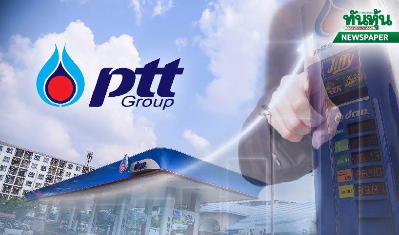 PTT กำไรQ3ยังแจ่ม ลูกดันฟัน1.4หมื่นล.