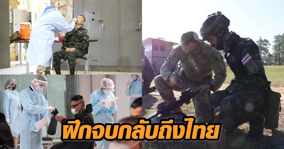 ทหารไทย 189 นาย กลับจากฝึกที่สหรัฐฯ ก่อนมาตรวจไม่พบโควิด กลับถึงไทยกักตัวต่อ