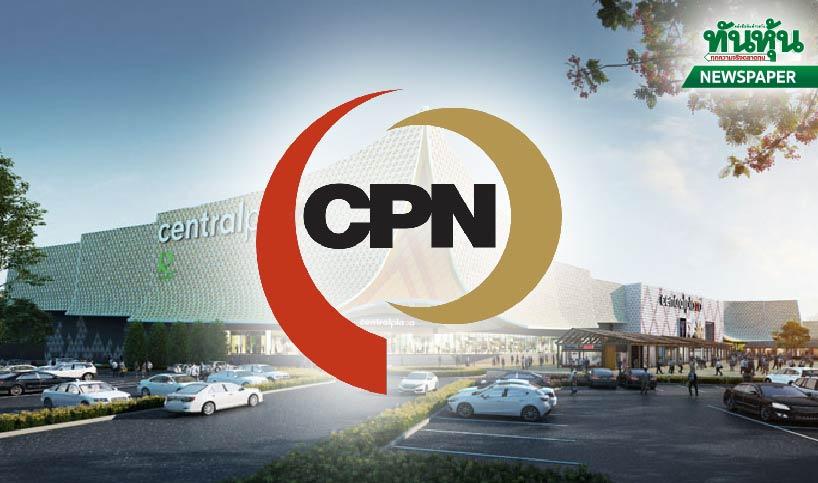 CPN เผยห้างเซ็นทรัล 33 แห่งปรับเวลาปิดเป็น 3 ทุ่มเริ่มวันนี้, ลดแพร่ระบาดโควิด