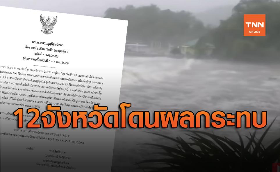 """พายุ """"โคนี"""" จ่อถล่มเวียดนามคืนพรุ่งนี้ 12จังหวัดของไทยโดนผลกระทบด้วย"""