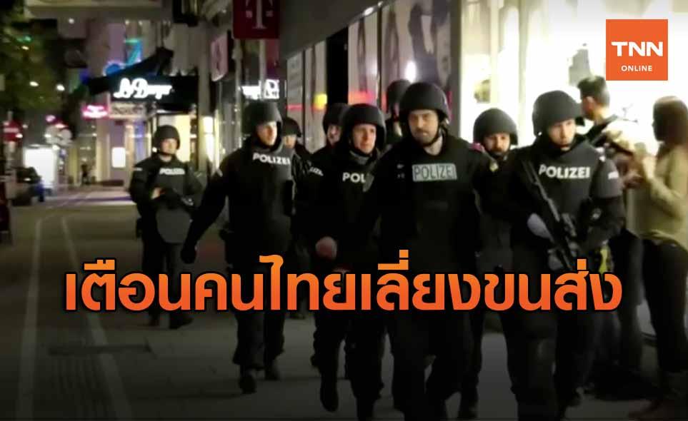 สถานทูตกรุงเวียนนาเตือนคนไทยเลี่ยงขนส่งมวลชน ห่วงก่อการร้าย