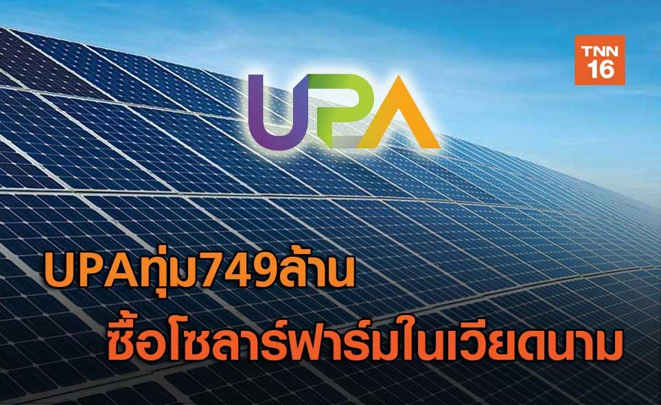 UPAทุ่ม749ล้าน ซื้อโซลาร์ฟาร์มในเวียดนาม