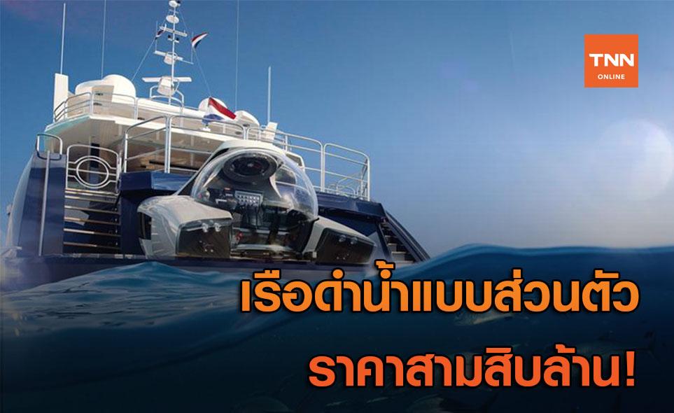 เที่ยวทะเลลึกแบบส่วนตั๊วส่วนตัว ด้วยเรือด้ำน้ำราคาสามสิบล้าน!