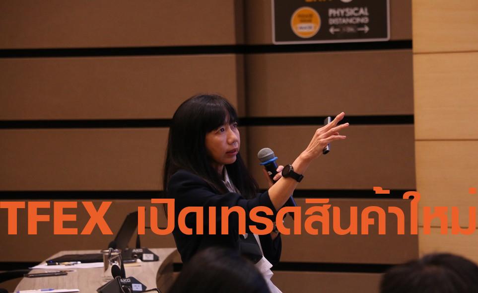 ดีเดย์ 9พ.ย.นี้ TFEX เปิดเทรดสินค้าใหม่ Silver Online Futures