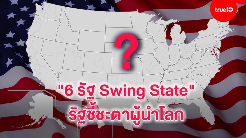 """""""6 รัฐ Swing State รัฐชี้ชะตาผู้นำโลก"""""""