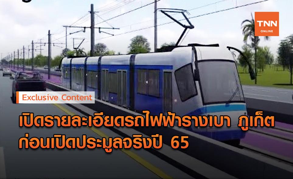 ส่อง รถไฟฟ้ารางเบา ภูเก็ต ความหวังฟื้นเศรษฐกิจ-ท่องเที่ยว