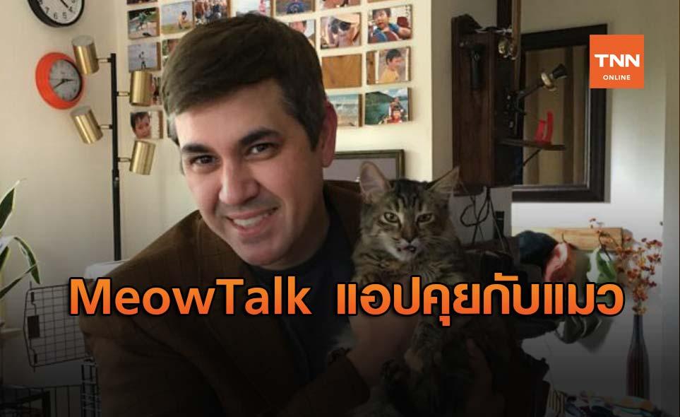 MeowTalk แอปเอาไว้คุยกับแมว