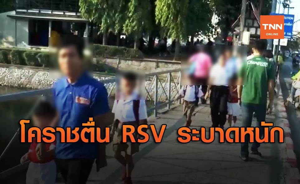 โคราชแตกตื่น! ไวรัส RSV ระบาดหนัก
