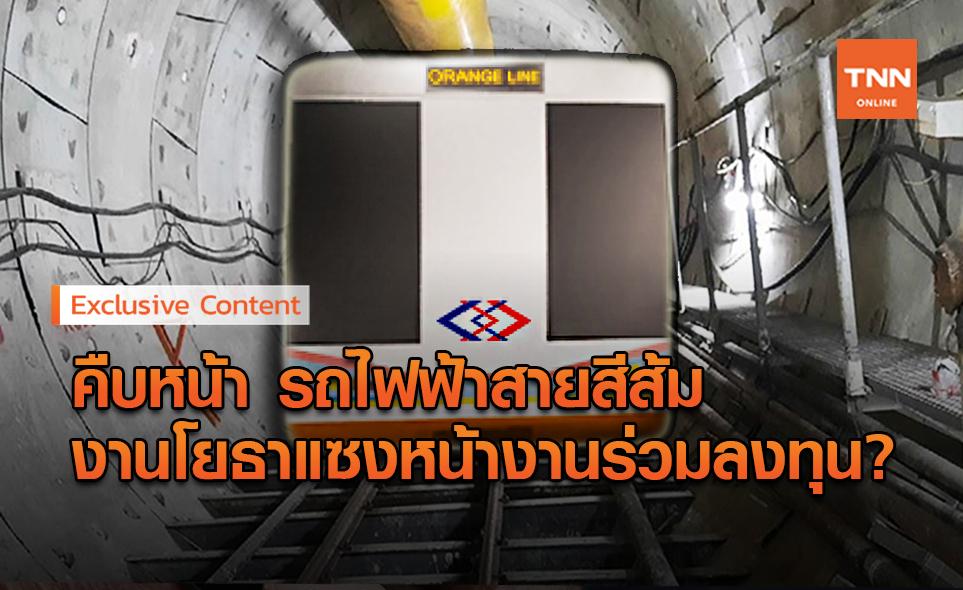 อัปเดตคืบหน้า รถไฟฟ้าสายสีส้ม งานโยธาแซงหน้างานลงทุนแล้ว?
