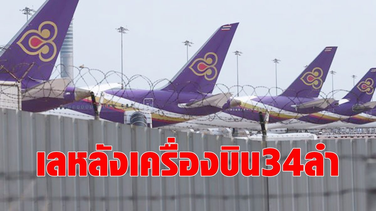 การบินไทยสุดอั้น เลหลังขายเครื่องบิน 34 ลำ หาเงินต่อลมหายใจธุรกิจ