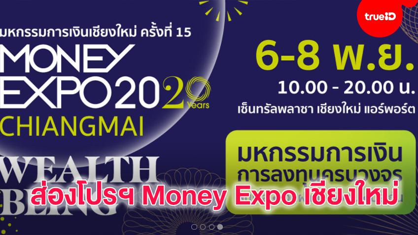 ส่องงาน Money Expo Chiangmai 2020